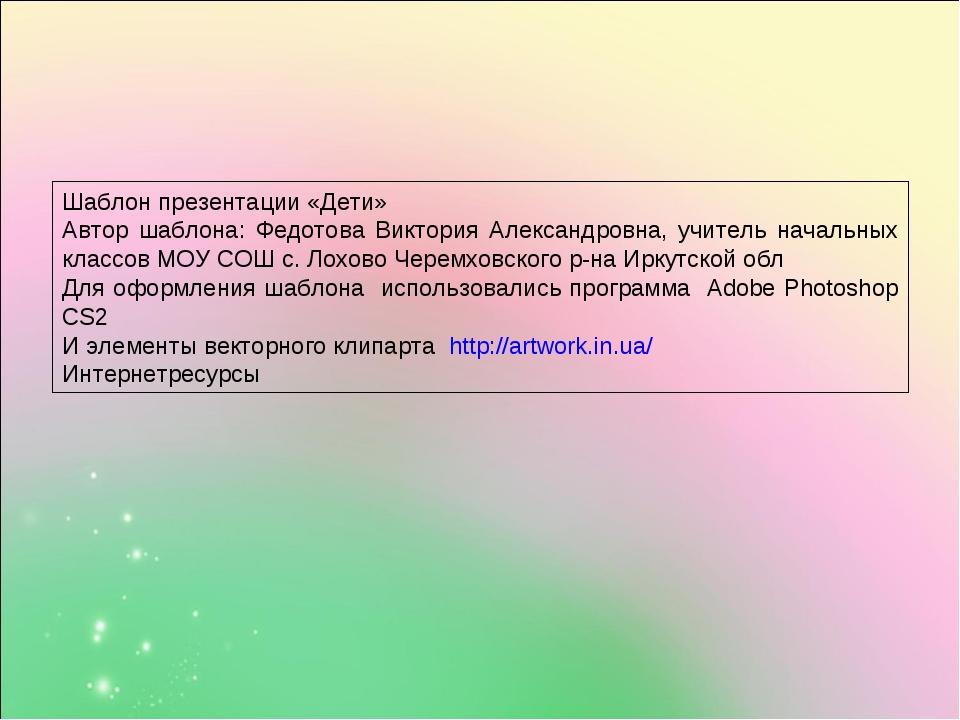 Шаблон презентации «Дети» Автор шаблона: Федотова Виктория Александровна, учи...