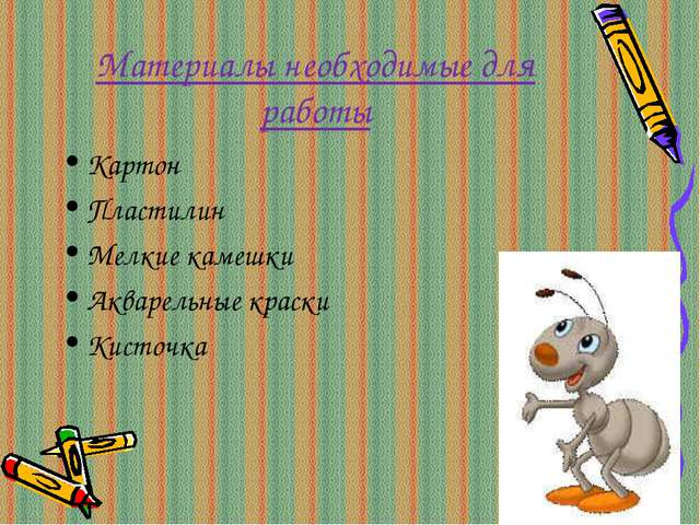 Материалы необходимые для работы Картон Пластилин Мелкие камешки Акварельные...