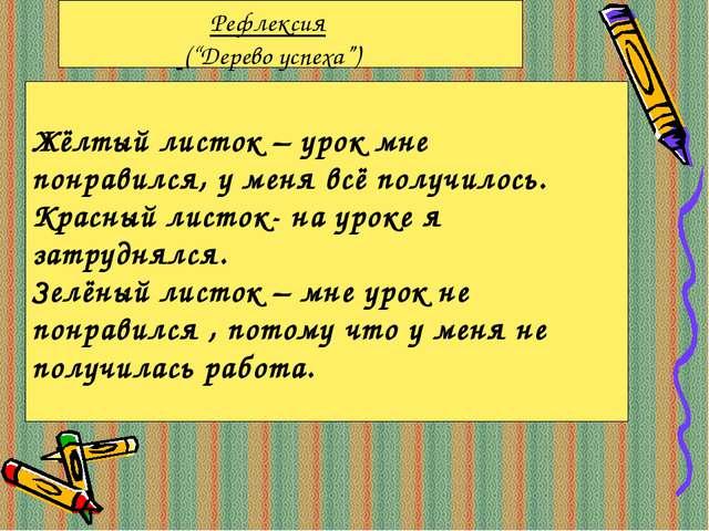 Жёлтый листок – урок мне понравился, у меня всё получилось. Красный листок- н...