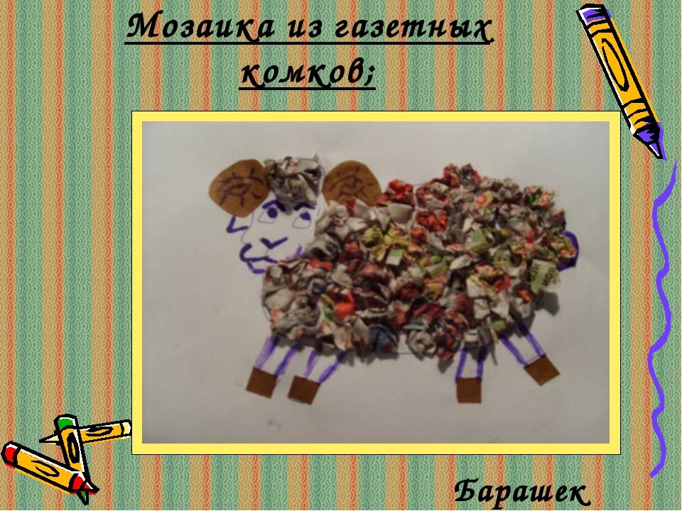 Мозаика из газетных комков; Барашек