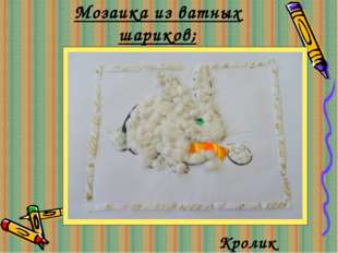Мозаика из ватных шариков; Кролик