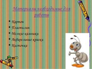 Материалы необходимые для работы Картон Пластилин Мелкие камешки Акварельные