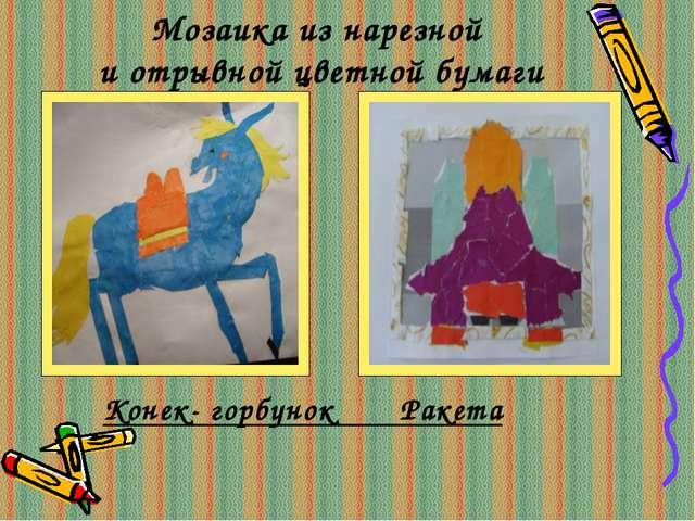 Мозаика из нарезной и отрывной цветной бумаги Конек- горбунок Ракета