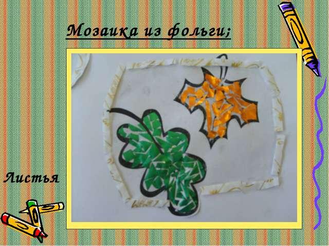 Мозаика из фольги; Листья