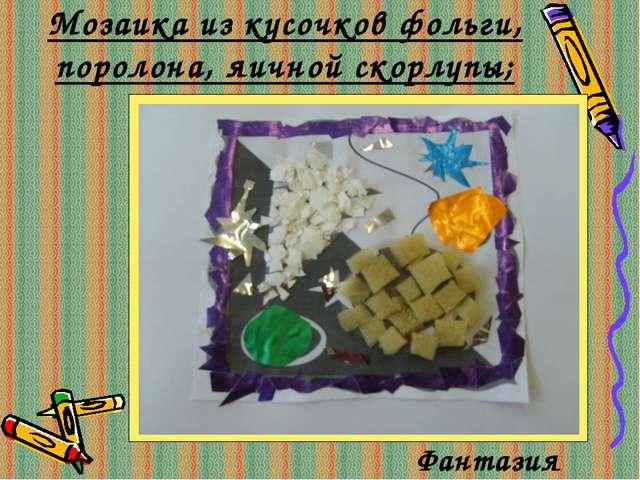 Мозаика из кусочков фольги, поролона, яичной скорлупы; Фантазия