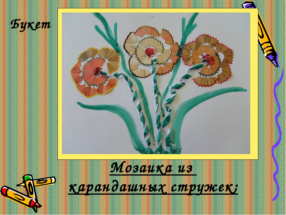 Мозаика из карандашных стружек; Букет