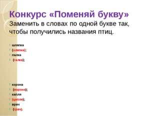 Конкурс «Поменяй букву» Заменить в словах по одной букве так, чтобы получилис