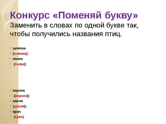 Конкурс «Поменяй букву» Заменить в словах по одной букве так, чтобы получилис...