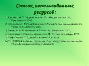 Список использованных ресурсов: 1. Карпенко М. Т. Сборник загадок. Пособие дл