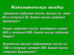 Математические загадки Артемон задумал число, вычел из него 60 и получил 20.