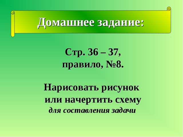 Домашнее задание: Стр. 36 – 37, правило, №8. Нарисовать рисунок или начертить...