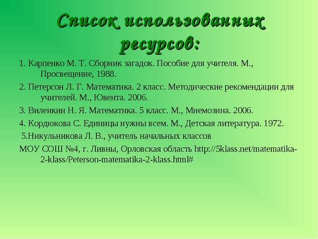 Список использованных ресурсов: 1. Карпенко М. Т. Сборник загадок. Пособие дл...