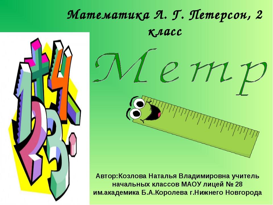 Математика Л. Г. Петерсон, 2 класс Автор:Козлова Наталья Владимировна учитель...