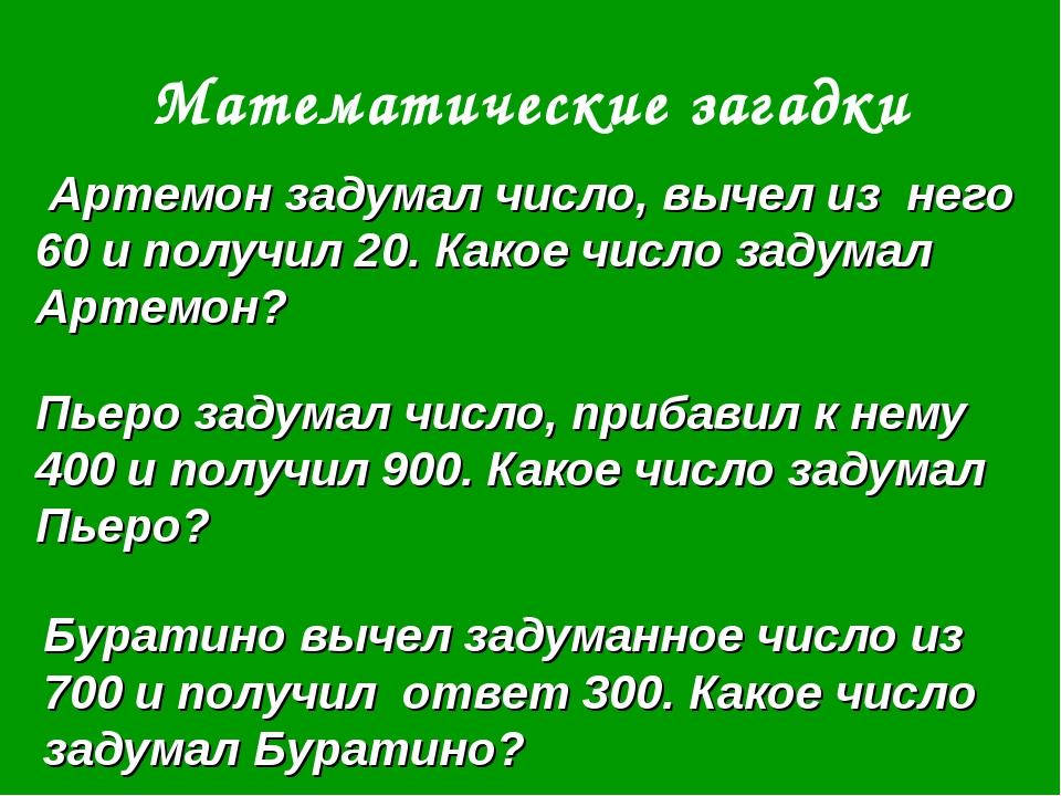 Математические загадки Артемон задумал число, вычел из него 60 и получил 20....
