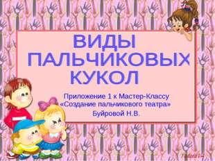 Приложение 1 к Мастер-Классу «Создание пальчикового театра» Буйровой Н.В.