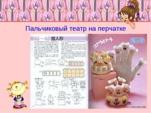 Пальчиковый театр на перчатке
