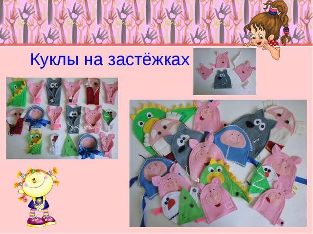 Куклы на застёжках