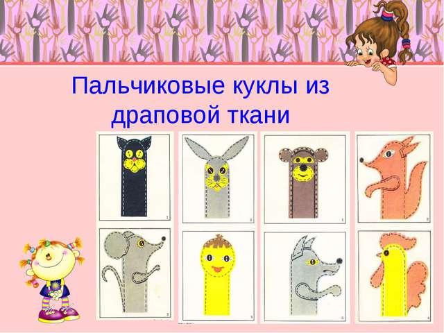Пальчиковые куклы из драповой ткани
