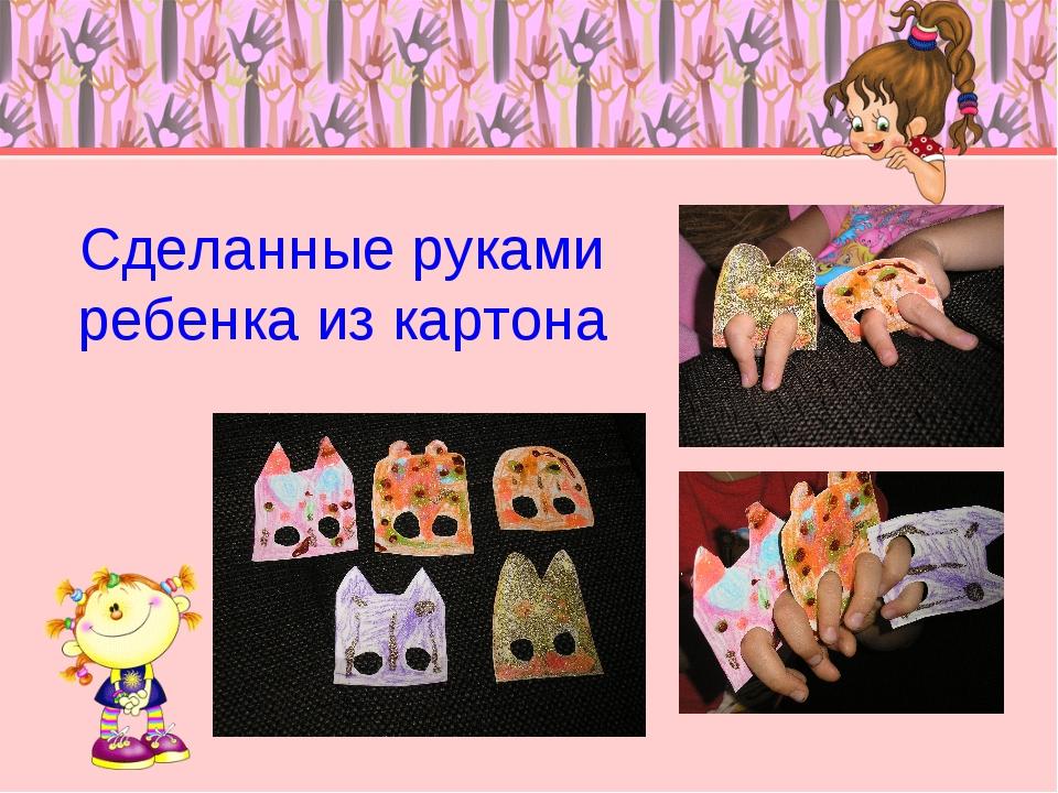 Сделанные руками ребенка из картона
