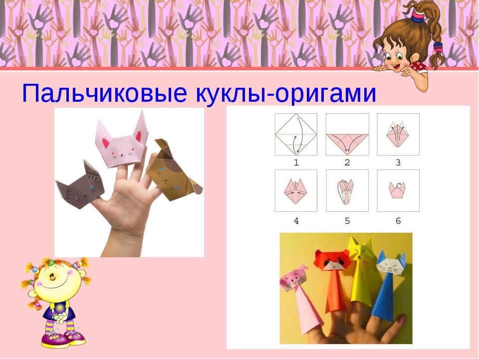 Пальчиковые куклы-оригами