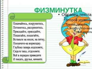ФИЗМИНУТКА http://ku4mina.ucoz.ru/