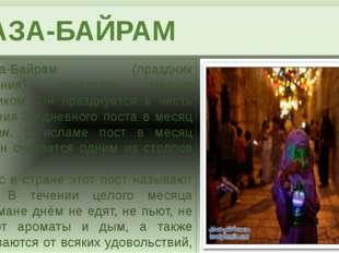 УРАЗА-БАЙРАМ Ураза-Байрам (праздник разговения) считается малым праздником.