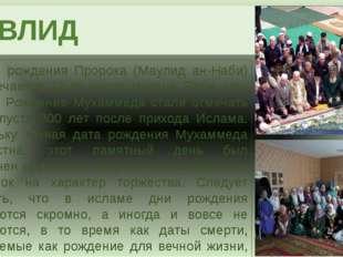 МАВЛИД День рождения Пророка (Маулид ан-Наби) — отмечается 12-го числа месяц
