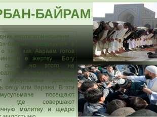 КУРБАН-БАЙРАМ Праздник жертвоприношения. Курбан-байрам празднуется в память