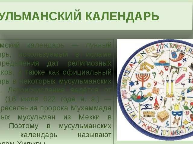 МУСУЛЬМАНСКИЙ КАЛЕНДАРЬ Исламский календарь — лунный календарь, используемый...