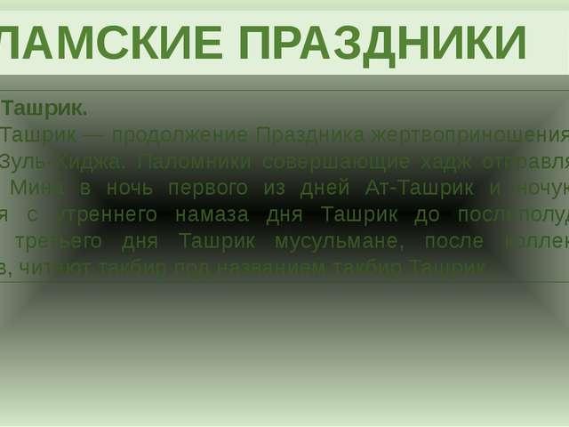 ИСЛАМСКИЕ ПРАЗДНИКИ Дни ат-Ташрик. Дни Ат-Ташрик — продолжение Праздника жерт...
