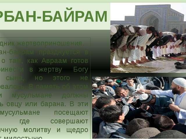 КУРБАН-БАЙРАМ Праздник жертвоприношения. Курбан-байрам празднуется в память...