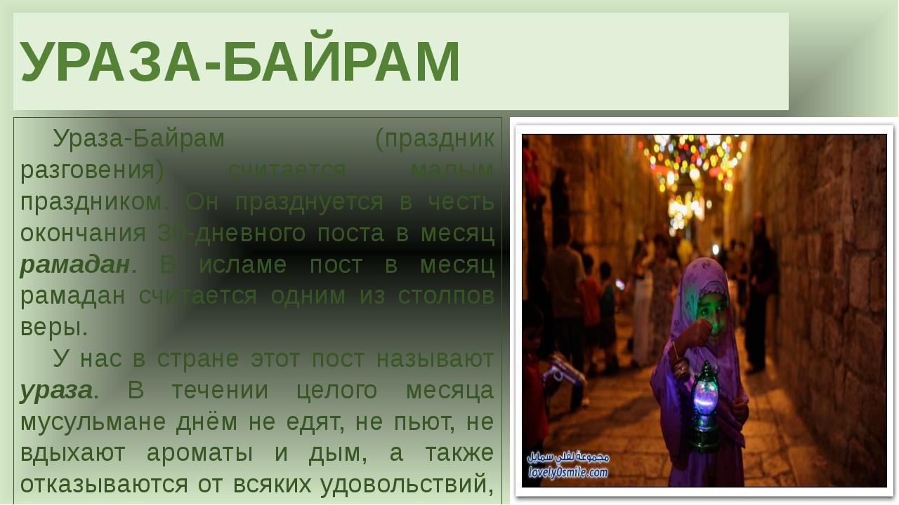 УРАЗА-БАЙРАМ Ураза-Байрам (праздник разговения) считается малым праздником....