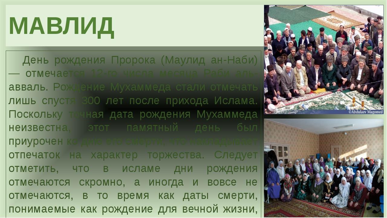 МАВЛИД День рождения Пророка (Маулид ан-Наби) — отмечается 12-го числа месяц...
