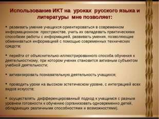 Использование ИКТ на уроках русского языка и литературы мне позволяет: развив