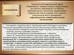 Актуальность Приоритетный национальный проект «Образование» призван ускорить