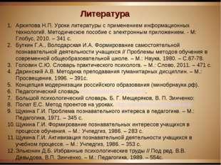 Литература Архипова Н.П. Уроки литературы с применением информационных технол