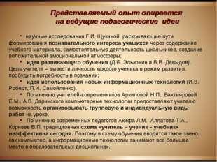 научные исследования Г.И. Щукиной, раскрывающие пути формирования познавател