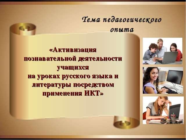«Активизация познавательной деятельности учащихся на уроках русского языка...