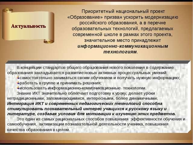 Актуальность Приоритетный национальный проект «Образование» призван ускорить...