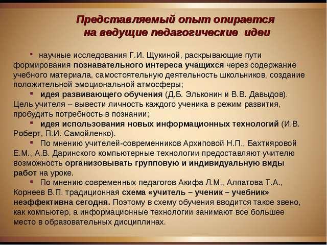 научные исследования Г.И. Щукиной, раскрывающие пути формирования познавател...