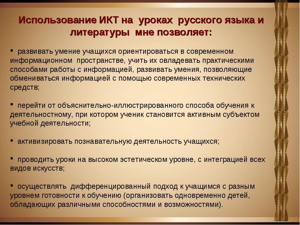 Использование ИКТ на уроках русского языка и литературы мне позволяет: развив...