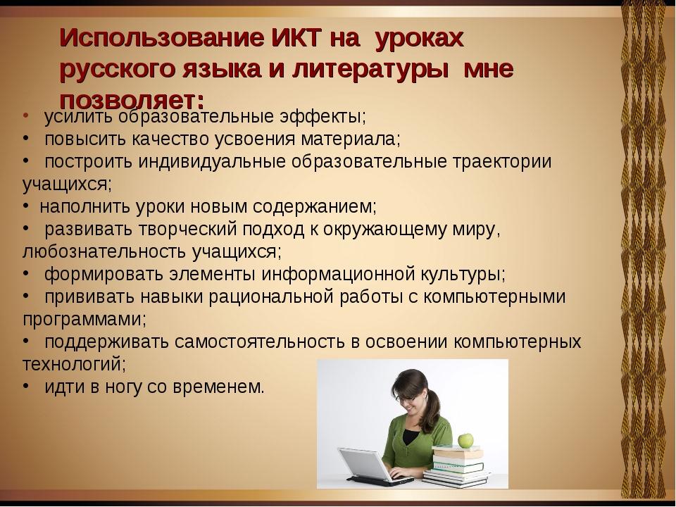 усилить образовательные эффекты; повысить качество усвоения материала; постр...