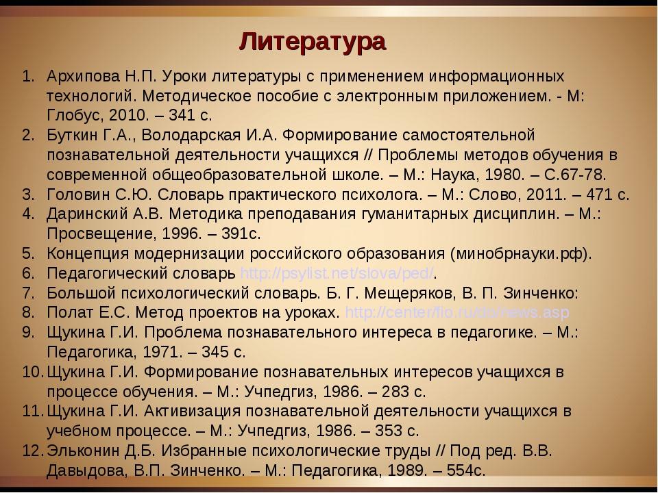 Литература Архипова Н.П. Уроки литературы с применением информационных технол...