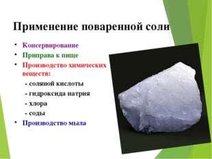 Консервирование Приправа к пище Производство химических веществ: - соляной к