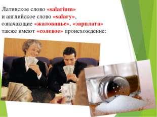Латинское слово «salarium» и английское слово «salary», означающие «жалованье