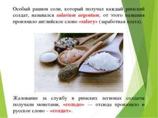 Особый рацион соли, который получал каждый римский солдат, назывался salarium