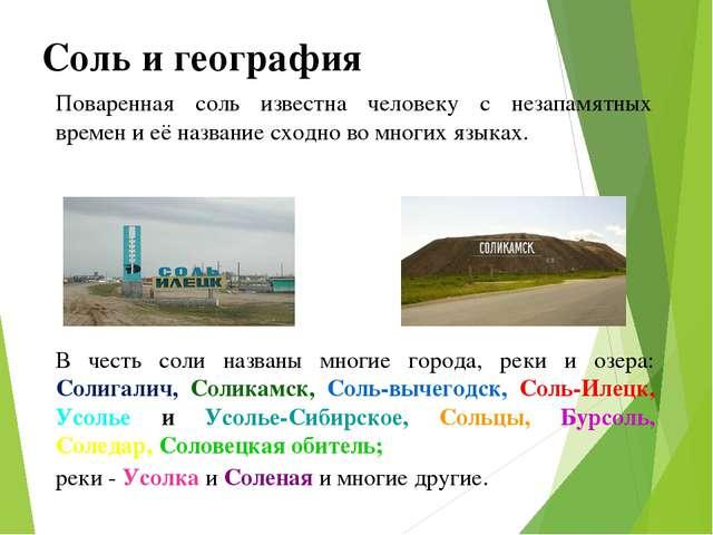 Соль и география В честь соли названы многие города, реки и озера: Солигалич,...