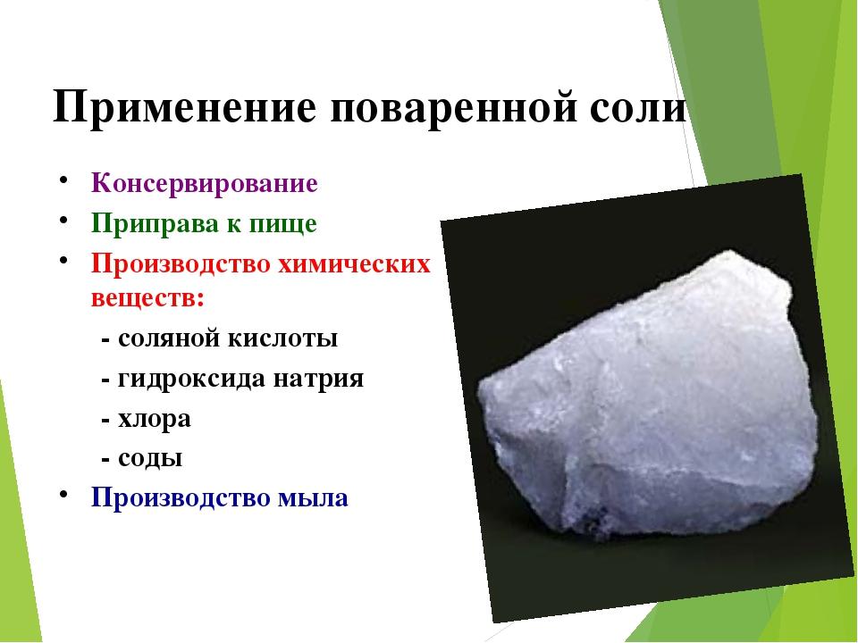 Консервирование Приправа к пище Производство химических веществ: - соляной к...