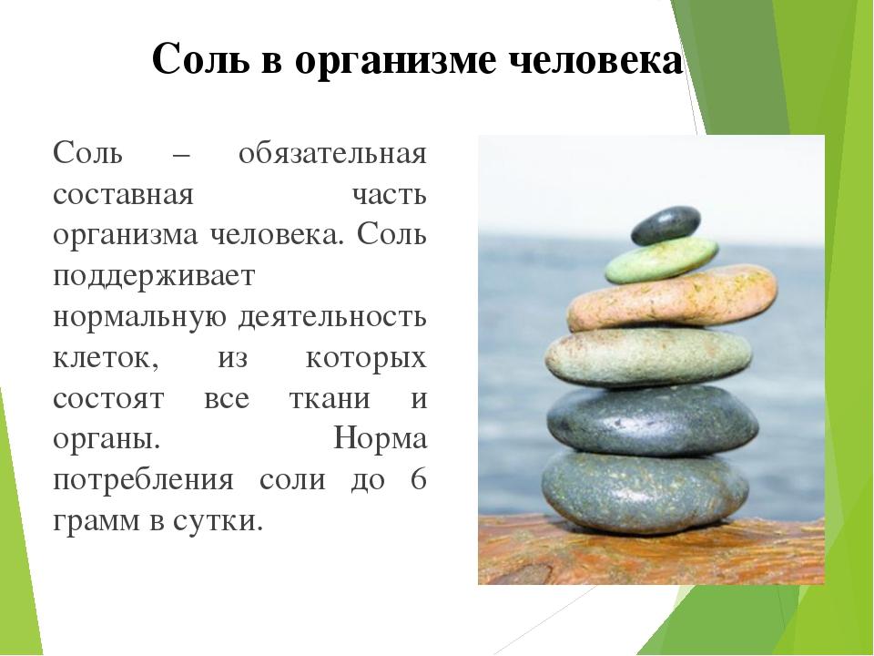 Соль в организме человека Соль – обязательная составная часть организма челов...