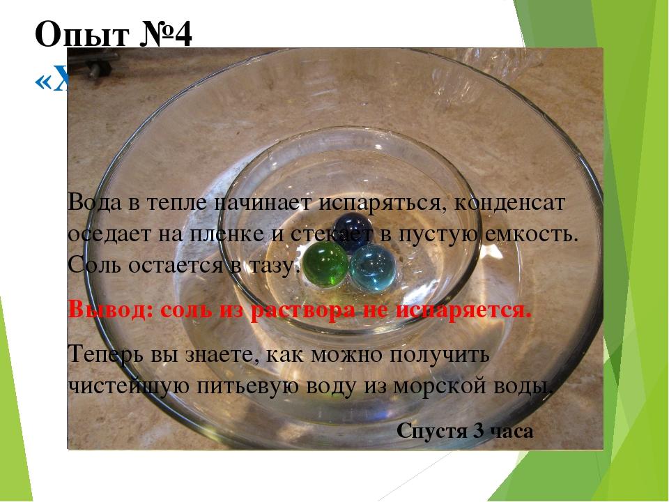 Опыт №4 «Хитрость Робинзона» Вода в тепле начинает испаряться, конденсат осед...